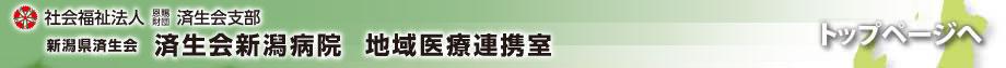 社会福祉法人 恩賜財団 済生会支部 新潟県済生会 済生会新潟第二病院 地域医療連携室